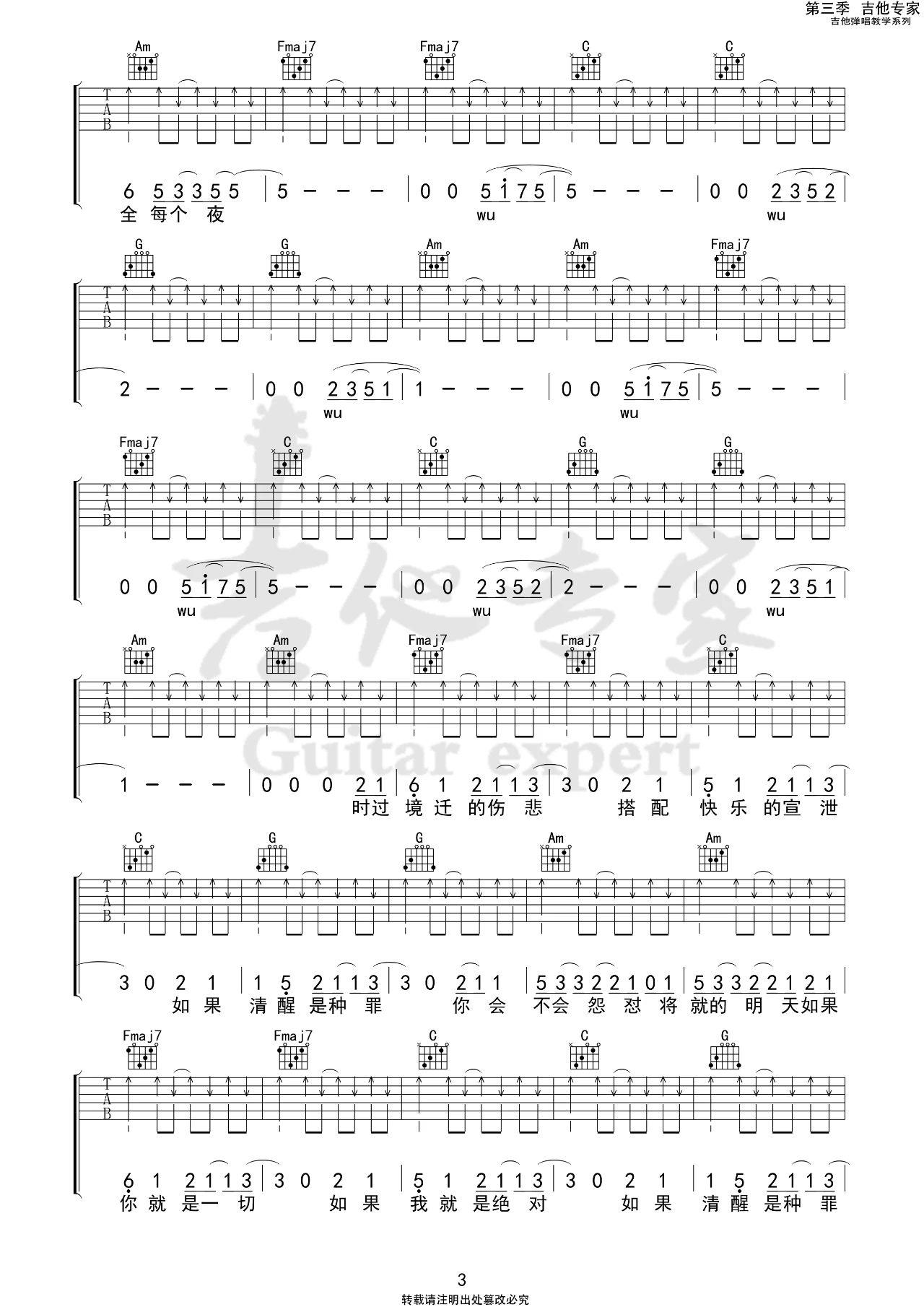 吉他派《带我去找夜生活》吉他谱-3