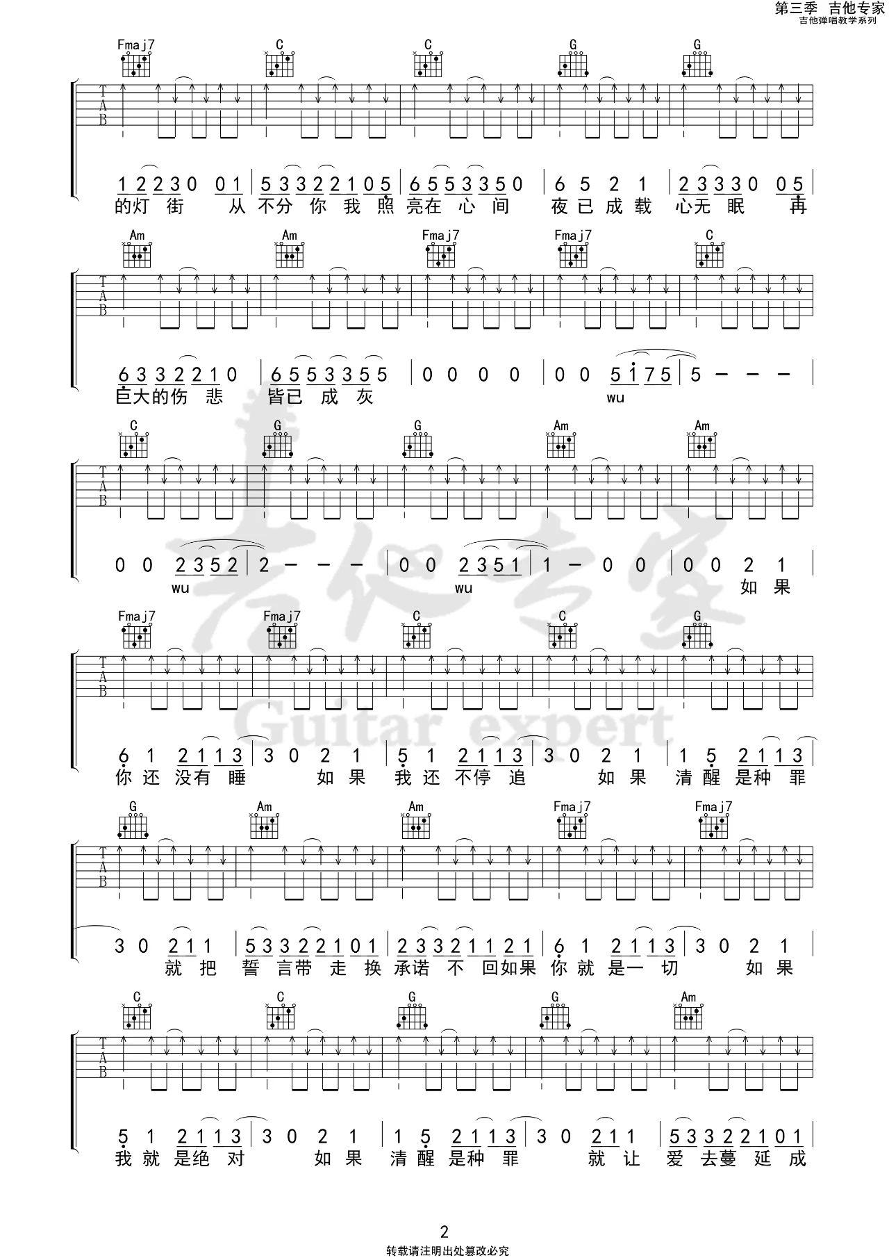 吉他派《带我去找夜生活》吉他谱-2