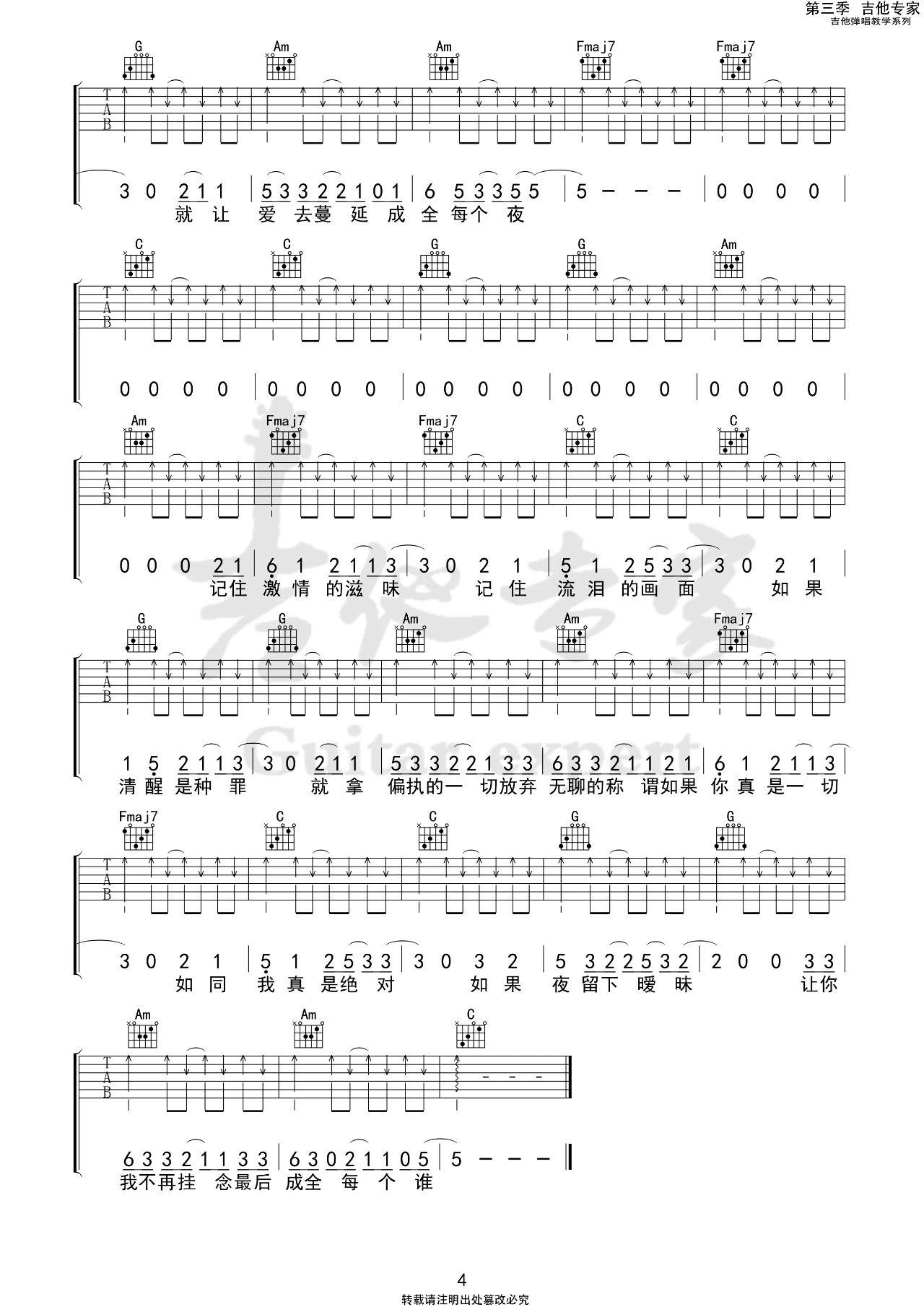 吉他派《带我去找夜生活》吉他谱-4