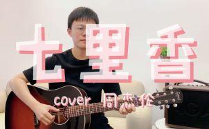 《七里香》吉他谱_吉他弹唱演示视频_C调原版弹唱吉他谱
