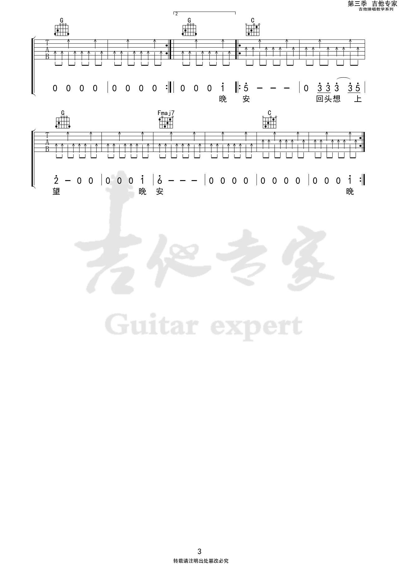 吉他派晚安吉他谱-3