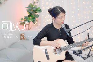 《可以了》吉他弹唱伴奏视频_喵了个艺