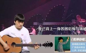 灰色轨迹吉他谱_Beyond_吉他弹唱教学视频讲解_G调六线谱