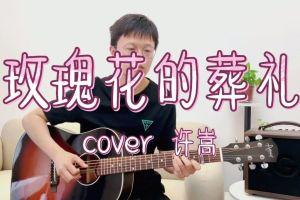玫瑰花的葬礼吉他谱_许嵩_高清版弹唱吉他六线谱