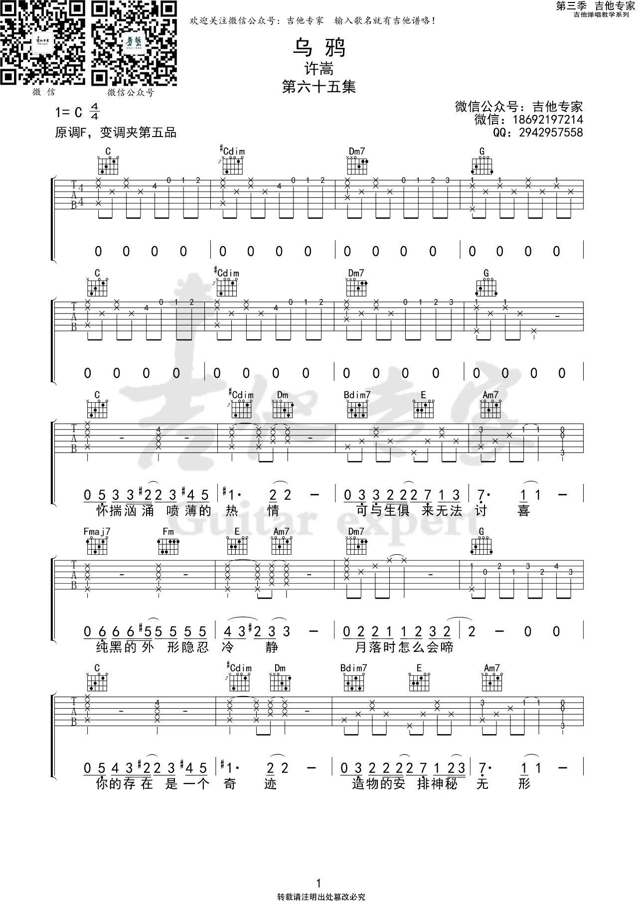 吉他派乌鸦吉他谱专家版-1