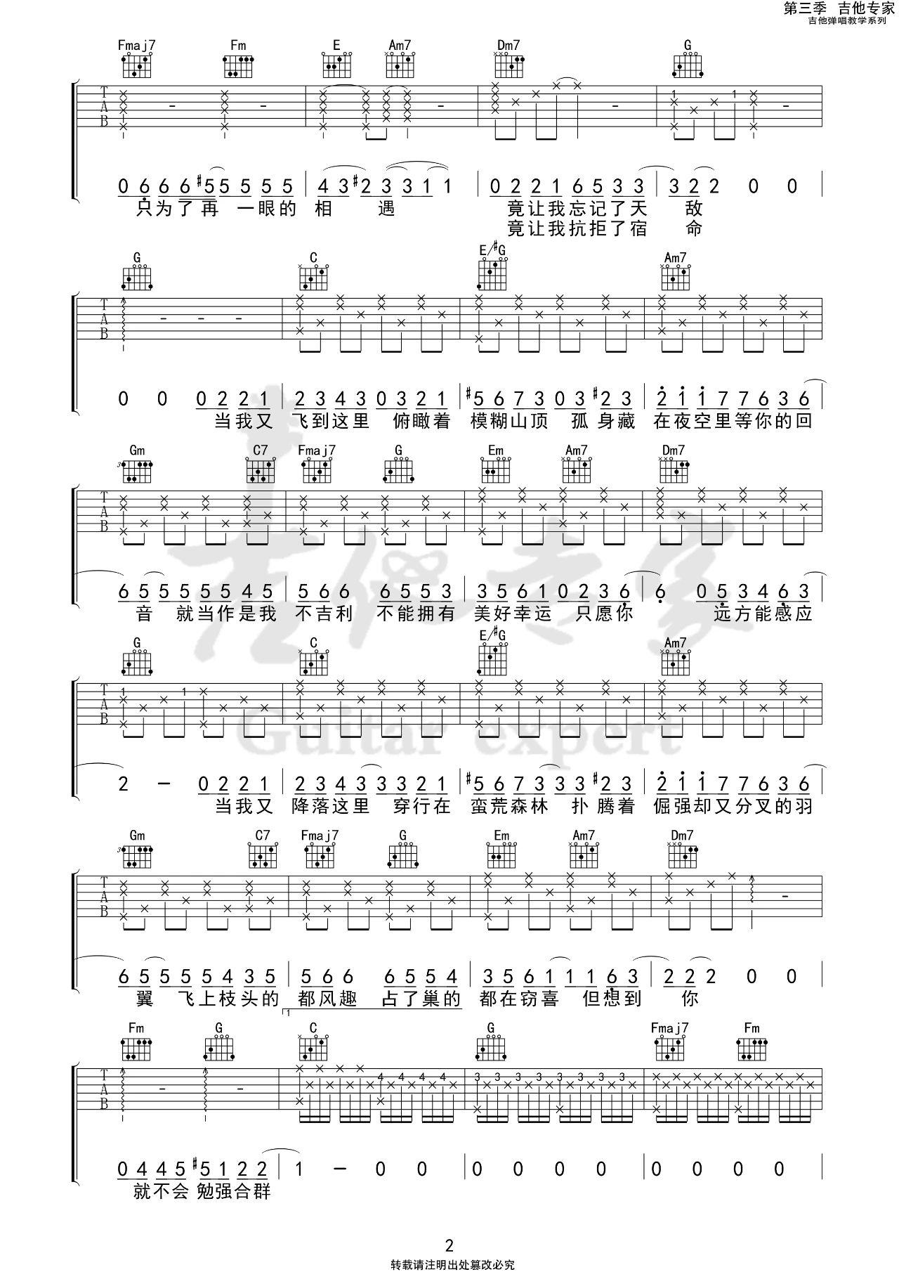 吉他派乌鸦吉他谱专家版-2