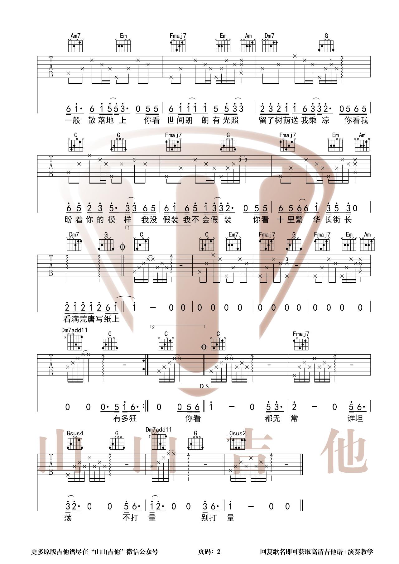 吉他派《王招君》吉他谱山山吉他版-2