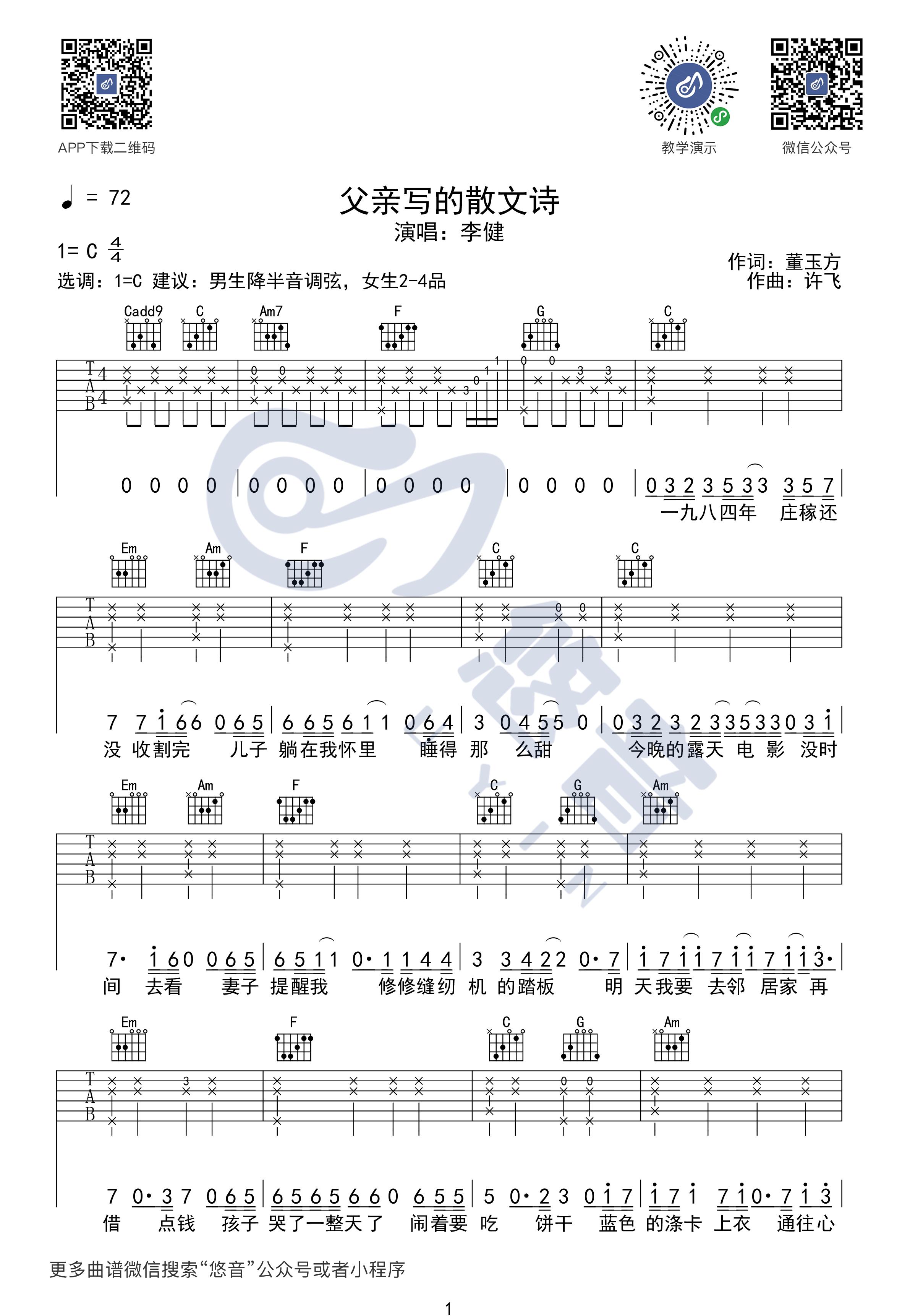 吉他派父亲写的散文诗吉他谱悠音版-1