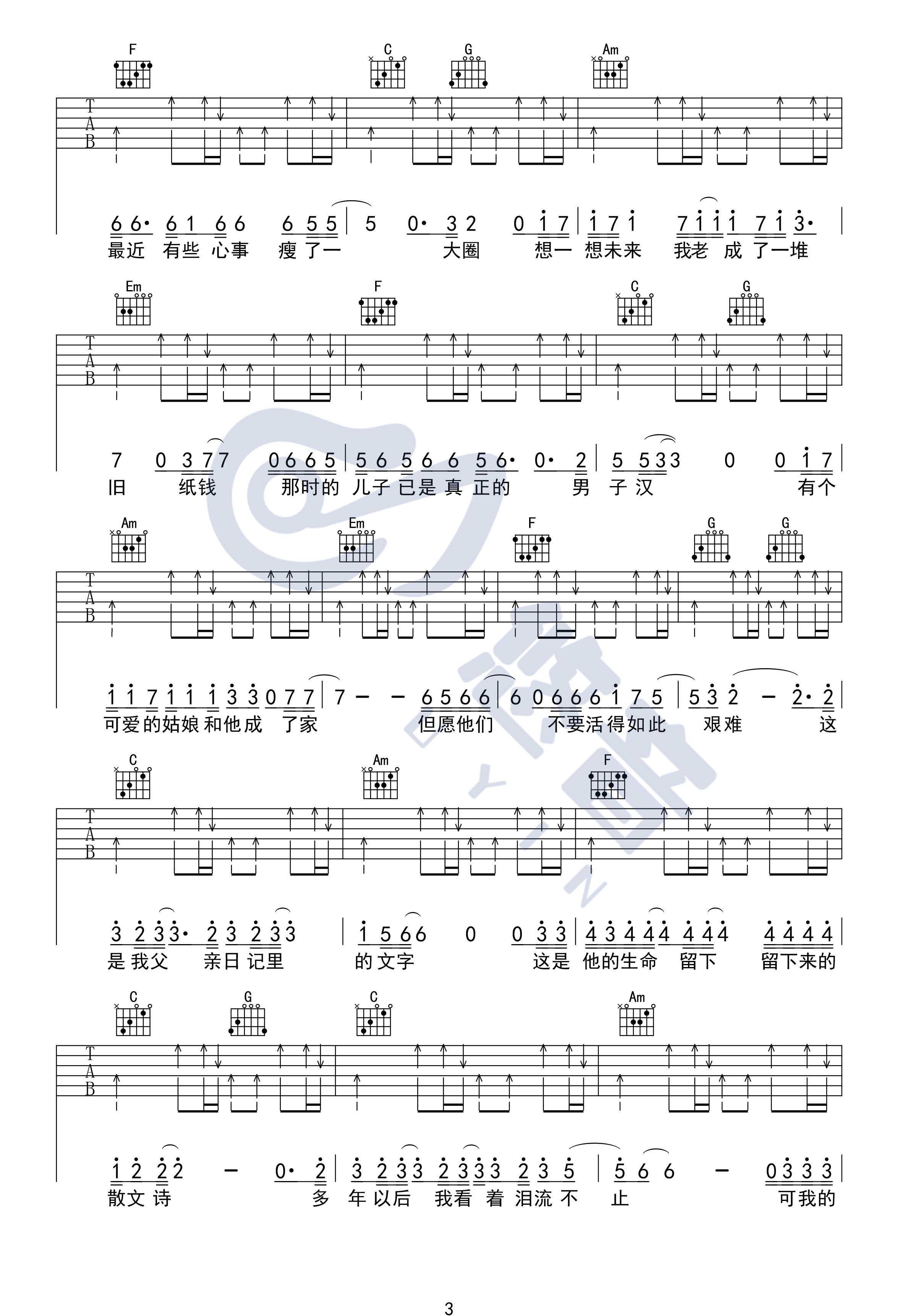 吉他派父亲写的散文诗吉他谱悠音版-3