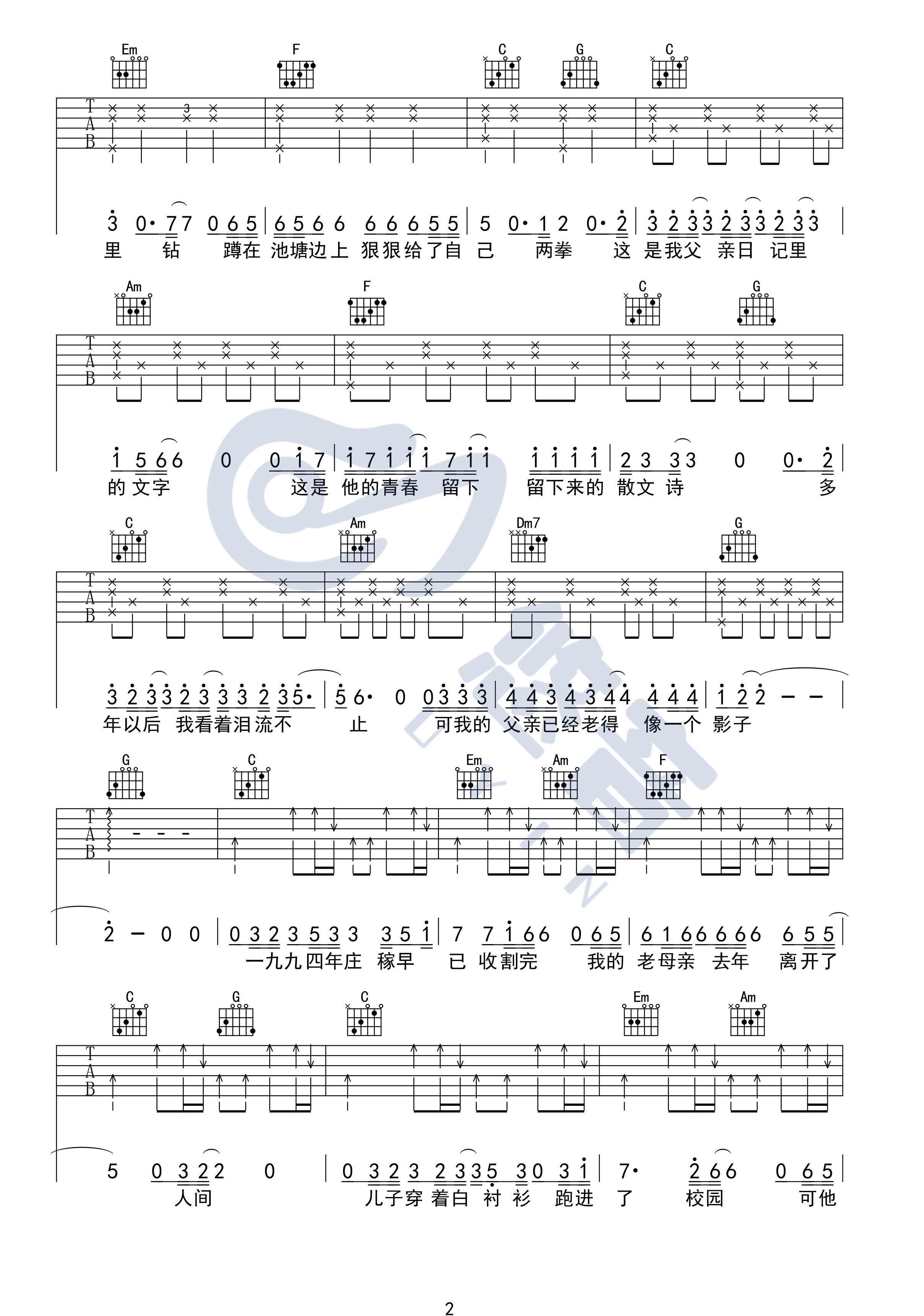 吉他派父亲写的散文诗吉他谱悠音版-2