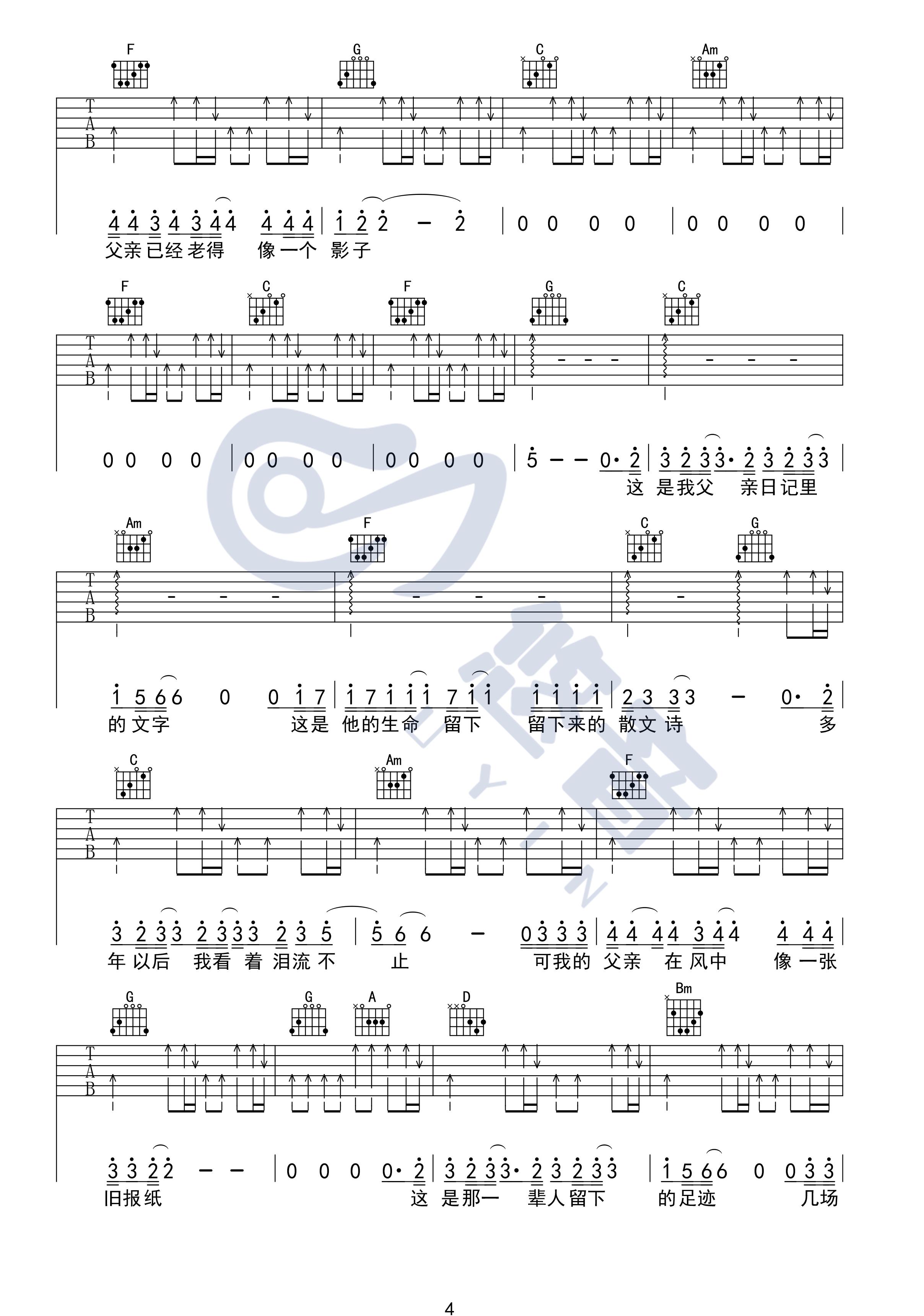 吉他派父亲写的散文诗吉他谱悠音版-4