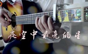 夜空中最亮的星吉他指弹谱_指弹视频教程_独奏谱