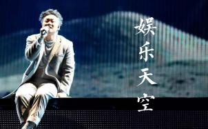 娱乐天空吉他谱_陈奕迅_GTP乐队总谱
