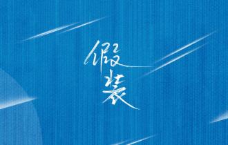 假装吉他谱_刘大壮_C调伴奏吉他六线谱