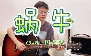 《蜗牛》吉他谱_吉他弹唱视频示范_G调版弹唱谱