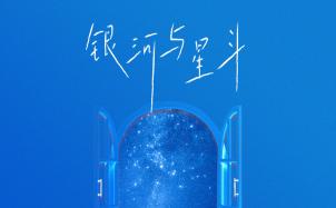 银河与星斗吉他谱_yihuik苡慧_G调指法弹唱谱