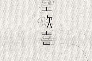 王靖雯不胖《空欢喜》吉他谱_C调版弹唱六线谱
