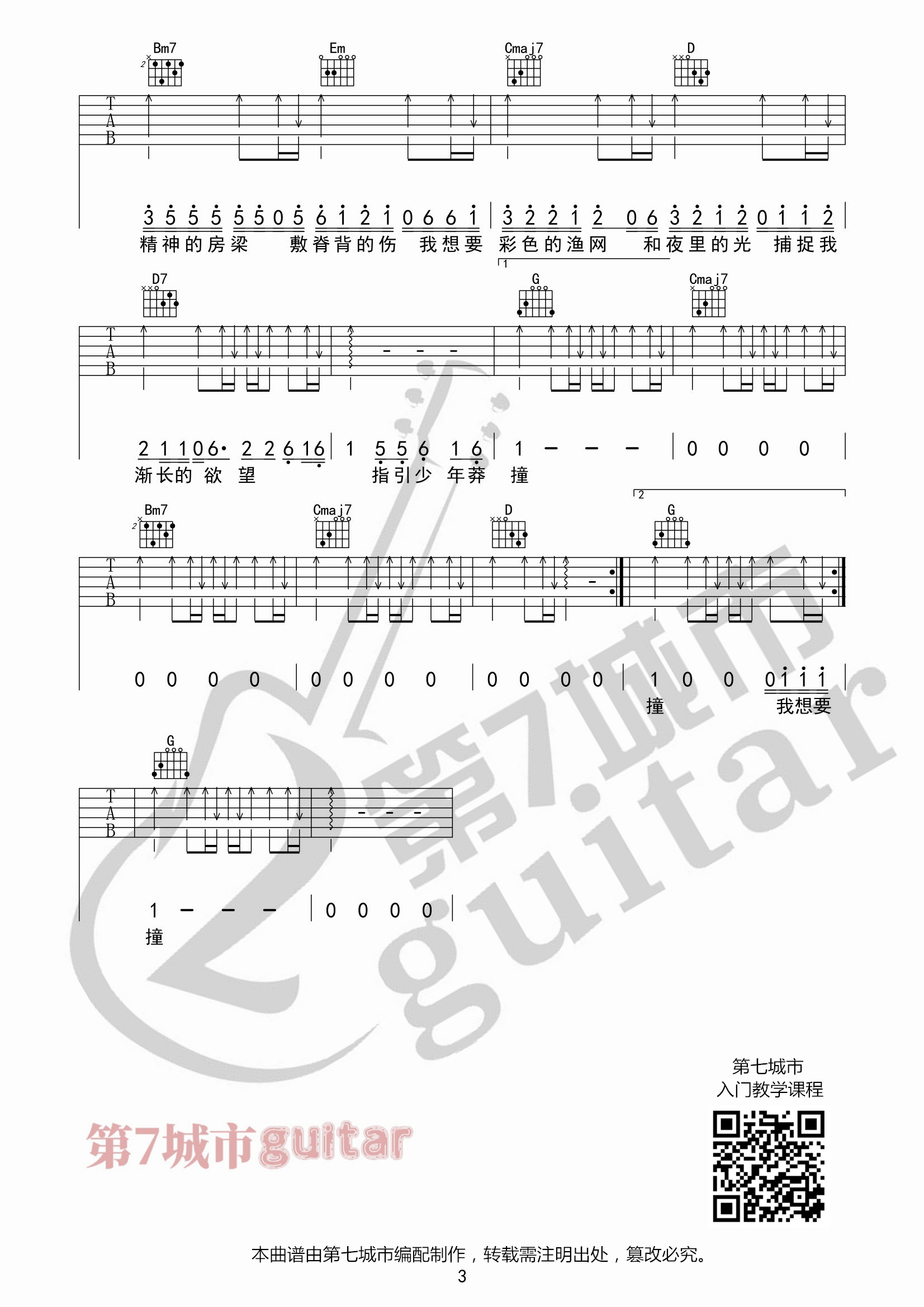 吉他派我想要吉他谱-3