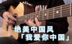 我爱你中国吉他谱_指弹版吉他独奏谱_指弹视频示范