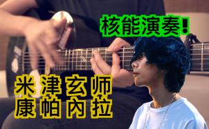 康帕内拉吉他谱_米津玄师_吉他指弹视频示范_超燃指弹谱