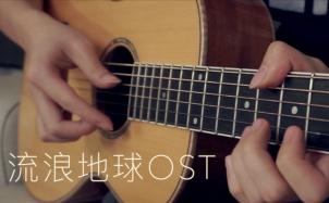 流浪地球OST吉他谱_超震撼吉他指弹演示_指弹六线谱