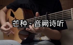 芒种吉他谱_指弹版吉他谱_高能指弹视频演示