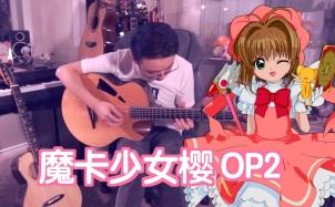 魔卡少女樱 Clear Card OP吉他谱_指弹版六线谱_独奏视频示范