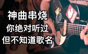那些你听过却不知道名字的BGM吉他指弹串烧_指弹吉他谱