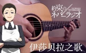 伊莎贝拉之歌吉他谱_约定的梦幻岛插曲_吉他指弹视频示范
