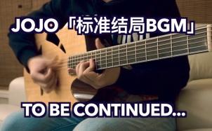 JOJO标准结局吉他谱_Roundabout吉他指弹谱_JOJO的奇妙冒险片尾曲