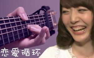 恋爱循环吉他谱_花泽香菜_吉他指弹独奏谱 指弹视频