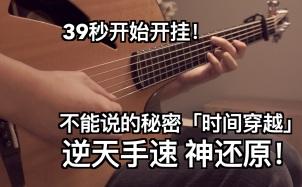 不能说的秘密吉他谱 周杰伦 吉他指弹独奏谱