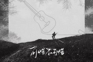 可惜不可惜吉他谱_刘大壮_G调版弹唱吉他谱