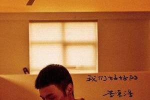 《我们好好的》吉他谱_李荣浩_G调指法伴奏六线谱