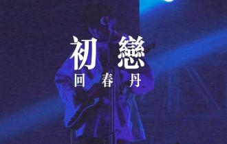 初恋吉他谱 回春丹乐队 G调版吉他六线谱