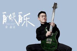 自娱自乐吉他谱-金志文-C调版吉他弹唱谱