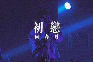 初恋吉他谱_回春丹乐队_乐队总谱格式_GTP电吉他演奏谱