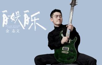 自娱自乐吉他谱-金志文-G调版吉他弹唱谱