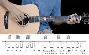 安河桥吉他谱-吉他弹唱教学视频-G调精编版